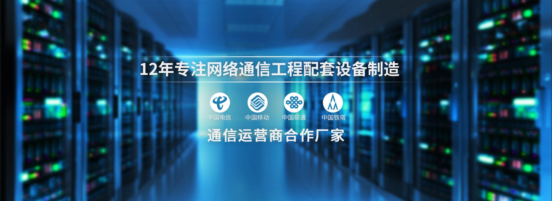 云茂通信设备12年专注通信工程配套设备制造
