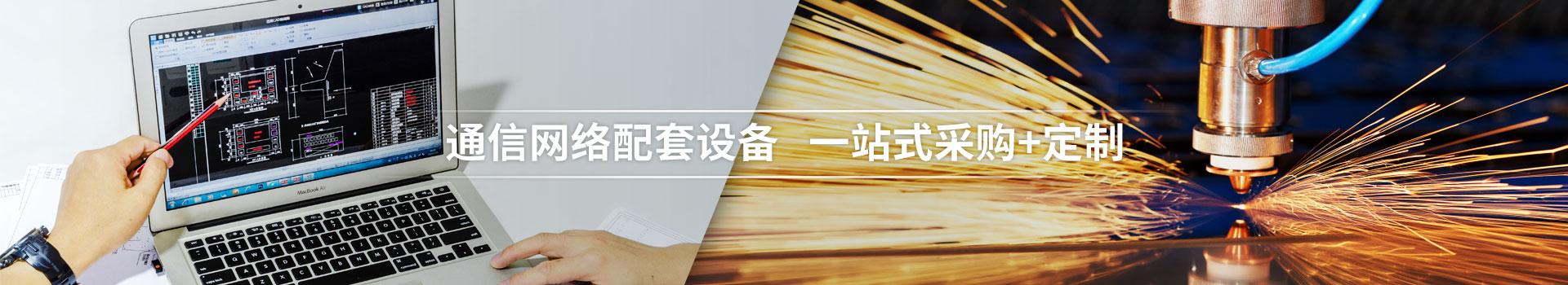 云茂通信设备网络配套设备,一站式采购+定制