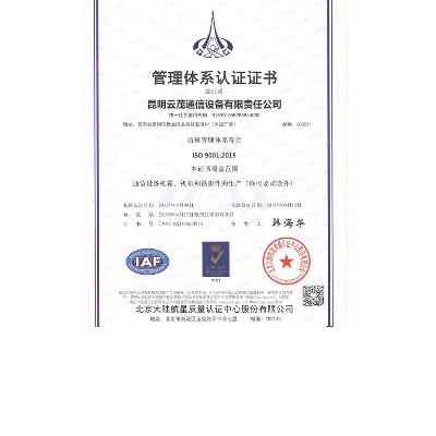 ISO9001-2008质量体系认证