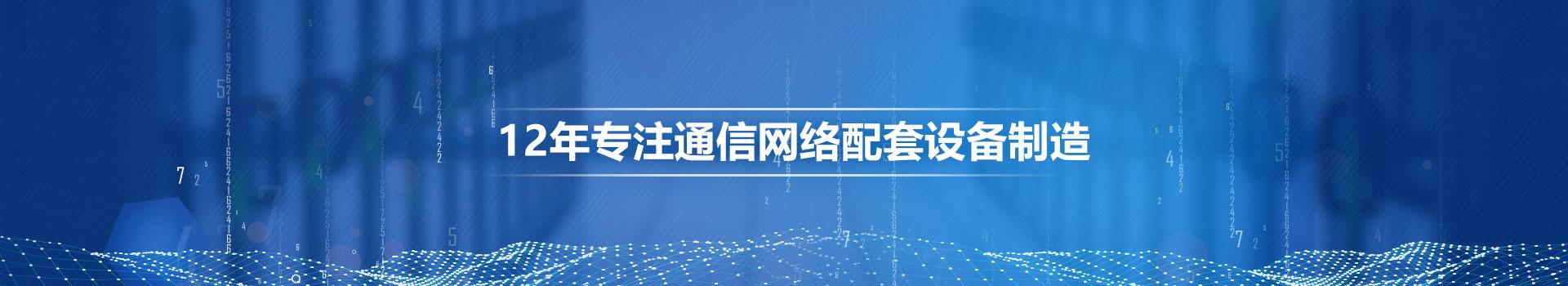 云茂通信设备专注通信网络配套设备制造