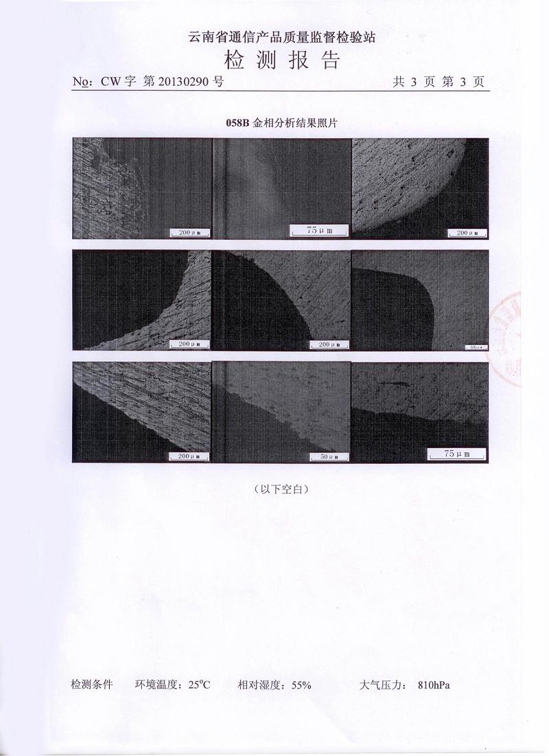 铝合金走线架检测报告3