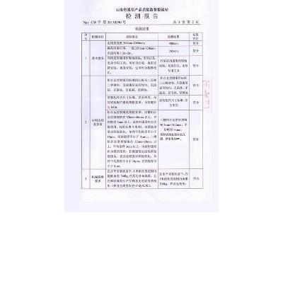 铝合金走线架检测报告2