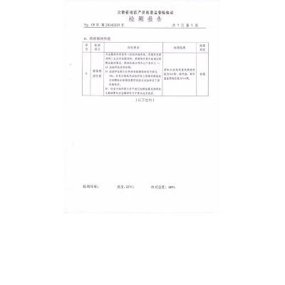 网络机柜检测报告8