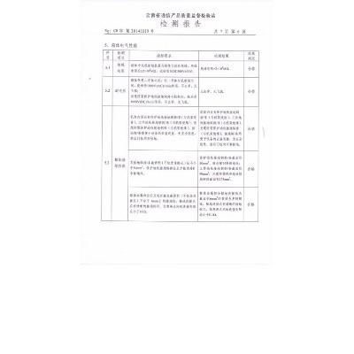 网络机柜检测报告7