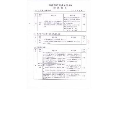 网络机柜检测报告6