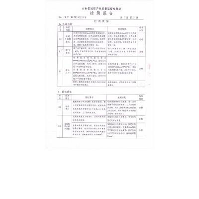 网络机柜检测报告4