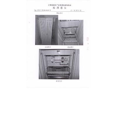 网络机柜检测报告3