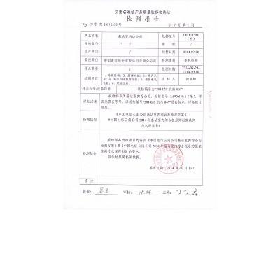 网络机柜检测报告2